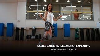 Направление Ladies Dance. Танцевальная вариация.