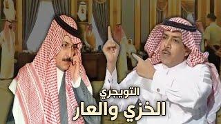 الجاثوم (1) خالد التويجري ماضي الخزي والعار - 2015