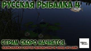 RF4 или Русская рыбалка 4 ОЗ.Комариное (Ловим трофы)Ёрш#4☺