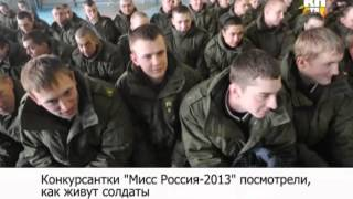 """Девушки """"Мисс Россия"""" посмотрели, как живут солдаты"""