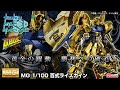 MG 1/100 Hyaku Raise Cain - Release Info(百式ライズカイン)