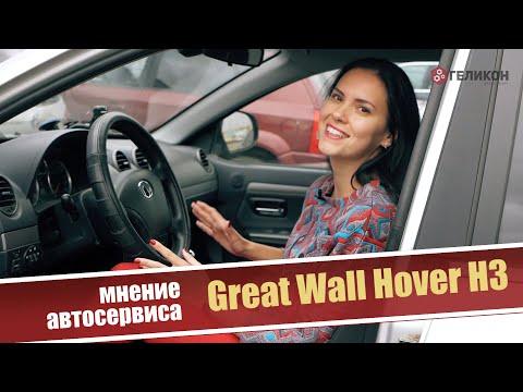 Great Wall Hover H3 2012 года. Пробег 100 тысяч километров. Мнение автосервиса