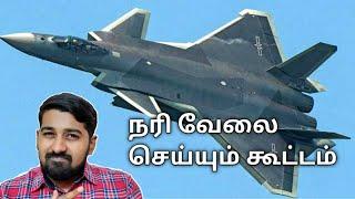 நரி வேலை செய்யும் கூட்டம் | Tamil | Siddhu Mohan