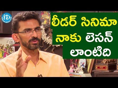 లీడర్ సినిమా నాకు లెసన్ లాంటిది - Sekhar Kammula   Dialogue With Prema