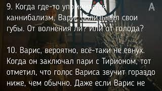 ВАРИС - РУСАЛКА. НЕОСПОРИМЫЕ ДОКАЗАТЕЛЬСТВА