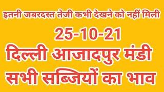 October 25, 2021 Delhi azadpur sabji mandi!sabji ka bhav!