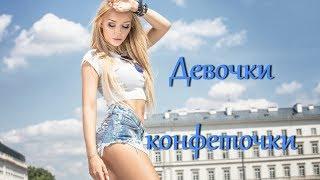 Девочки конфеточки - Игорь Пермский. Новинка!