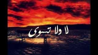 والله مايسوى-حسين الجسمي - حسبي الله وحده ونعم الوكيل