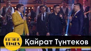 Кайрат Тунтеков - Қызық TIMES!