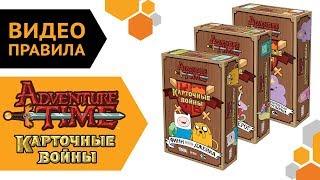 Adventure Time Карточные войны — настольная игра | Видео правила  👍