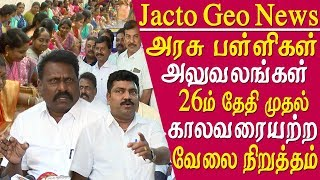 Jacto Geo latest news in tamil Jacto Geo announce indefinite strike  tamil news live