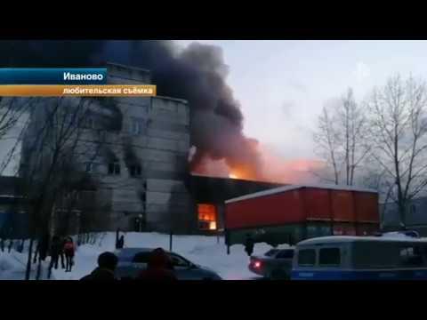Видео пожара на швейной фабрике в Иванове
