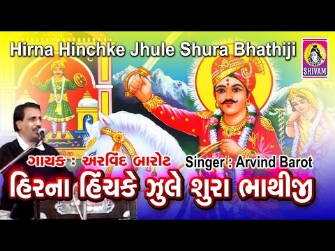 Bhathiji Maharaj ||Shurvir Bhathiji || Bhathiji Nu Halardu || Hirna Hinchke Jhule || Arvind Barot ||
