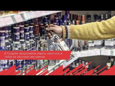 НТС Севастополь: В Госдуме предложили убрать алкоголь и табак из обычных магазинов