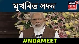 NDA Parliamentery Meet   আকৌ এবাৰ মোদী চৰকাৰ ধ্বনিৰে মুখৰিত সদন