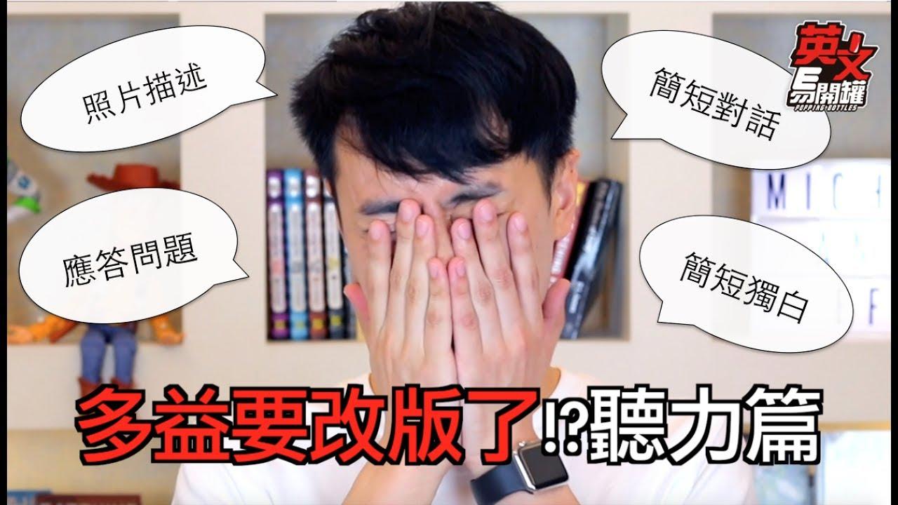 【英文易開罐】金色證書必看!多益改版及準備秘訣大公開! - YouTube
