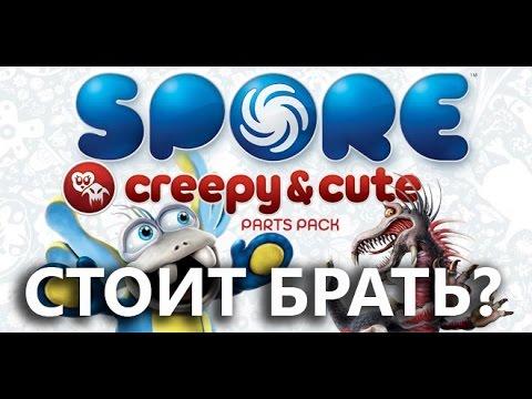 Spore - Обзор дополнения Жуткие и Милые (Creepy and Cute)