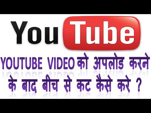 How to trim youtube uploaded video in Hindi | Youtube video ko upload karne ke baad cut kaise kare