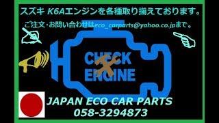 スズキ K6Aエンジンを各種取り揃えております。 ご注文・お問い合わせは...