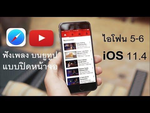 [Tips] วิธีฟังเพลง บนยูทูป แบบปิดหน้าจอ ไอโฟน 5-6/ไอแพด iOS 11.4