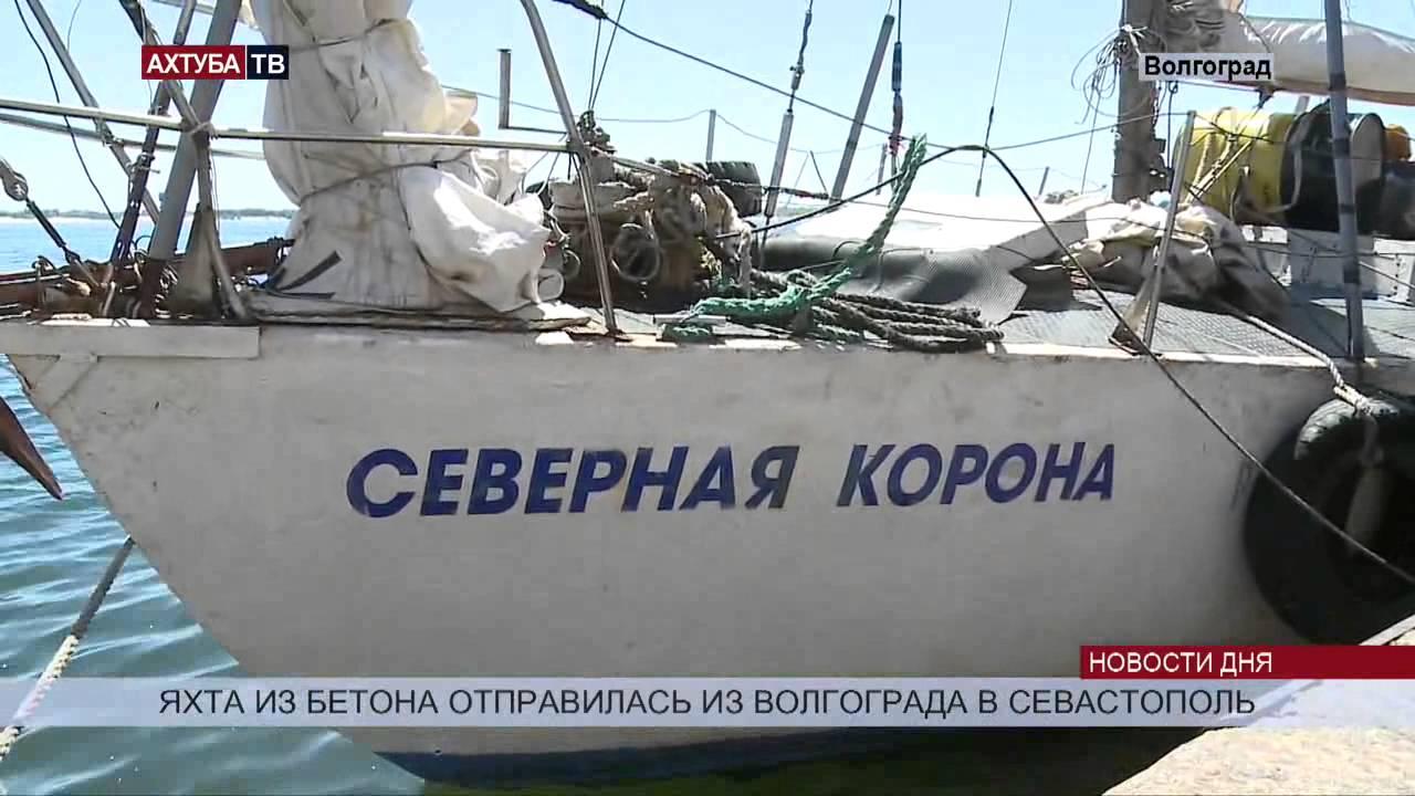яхта бетон