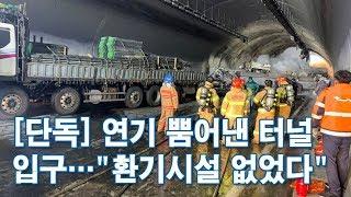 """[단독] 시꺼먼 연기 뿜어낸 터널 입구…""""환기시설 없었…"""