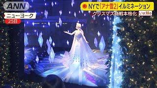 "NYで""アナ雪2""イルミ クリスマス商戦本格化(19/11/26)"