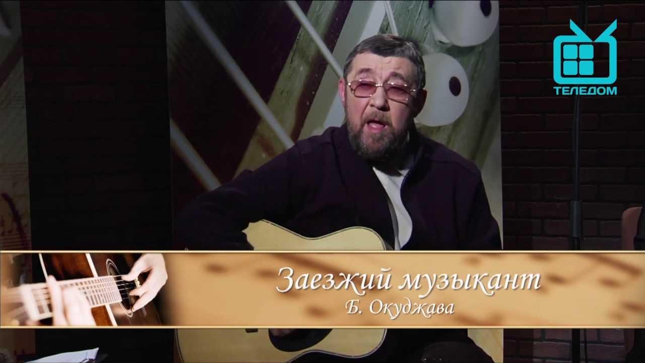 Гитара по кругу. Михаил Семененко, Татьяна Хазанова.