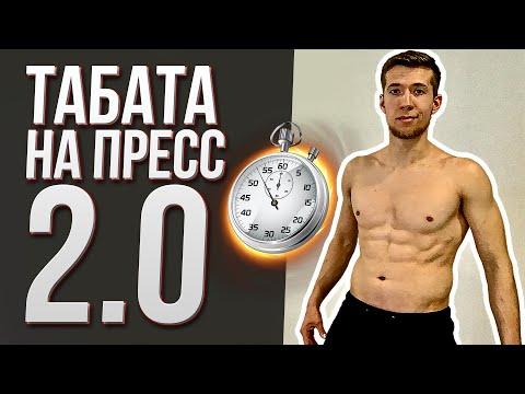 ТАБАТА пресс 2.0 | TABATA Song 2020 | Как убрать живот?