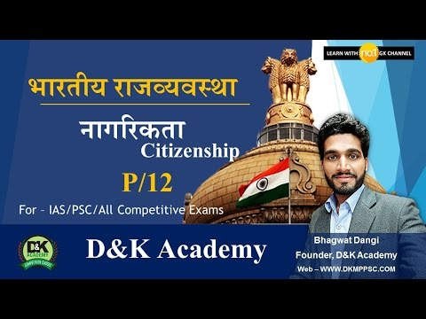 P/12 Indian Polity : Citizenship  (नागरिकता) [HINDI]