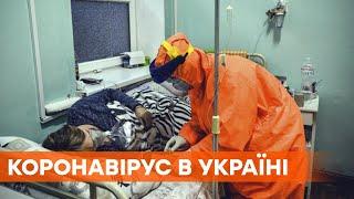 Коронавирус в Украине 379 человек умерли от болезни за сутки