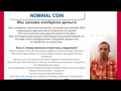 NOMiNAL COiN    Зачем тебе нужен сервис Crypto Cash Back