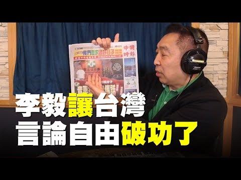 飛碟聯播網《飛碟早餐 唐湘龍時間》2019.04.15 八點時段 新聞評論 - 李毅讓台灣言論自由破功了