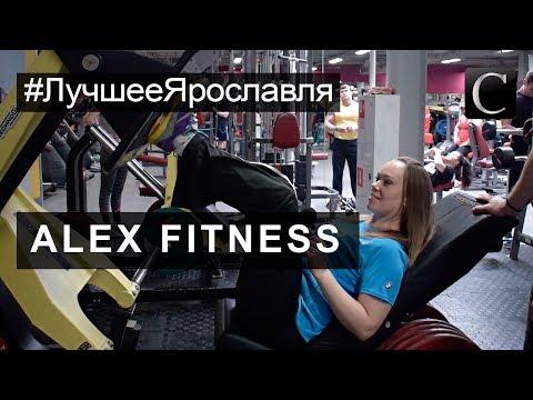 #ЛучшееЯрославля Фитнес - клуб ALEX FITNESS. Лучшее в Ярославле