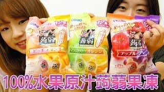 ORIHIRO 水果蒟蒻果凍 日本必買零食 神奇方便的甜點 葡萄 水蜜桃  好多口味一次試吃 吃貨們 日本韓國人氣網購美食開箱 Sunny Yummy kids toys 的大姐姐團購美食開箱 thumbnail