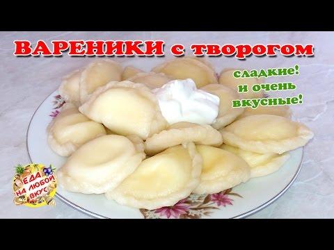 Вкусные, домашние ВАРЕНИКИ С ТВОРОГОМ | Тесто не разваривается!