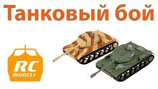 Танковый бой на радиоуправлении(Набор Танковый бой на радиоуправлении, это отличная игра для детей и взрослых. 2 реалистичных танка, 2 пульта..., 2015-11-21T23:27:33.000Z)