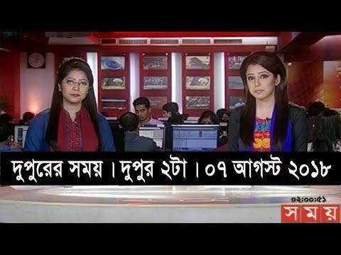 দুপুরের সময় | দুপুর ২টা | ০৭ আগস্ট ২০১৮ | Somoy Tv Bulletin 2pm | Latest Bangladesh News