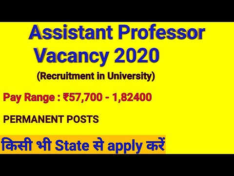 ASSISTANT PROFESSOR VACANCY 2020 IN UNIVERSITY | SEVENTH PAY SCALE | PERMANENT POSTS