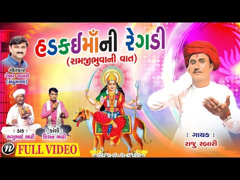 Hadkaimani Regadi | Gujarati New Regadi 2018 | Raju Rabari Regadi | Full Video