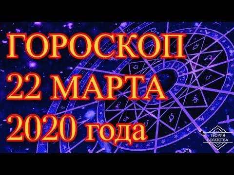 ГОРОСКОП на 22 марта 2020 года ДЛЯ ВСЕХ ЗНАКОВ ЗОДИАКА