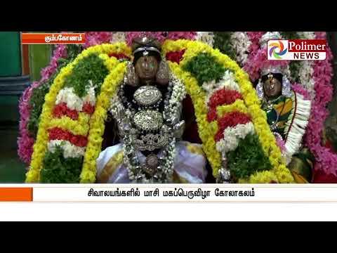 தமிழகம் மற்றும் புதுச்சேரியில் நடைபெற்ற ஆன்மீக நிகழ்வுகள்