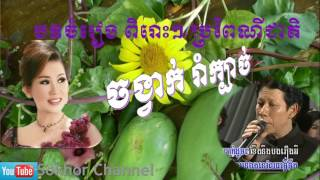 Khmer New Year old song ,RHM ,khmer kbach song dancing non stop