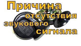 Не работает сигнал , ищем причину.(поиск причин по которым не работает звуковой сигнал. группа ВКонтакте по ремонту ВАЗ: https://vk.com/club69057489 группа..., 2015-04-16T15:17:26.000Z)