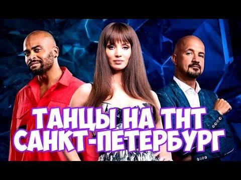 Танцы на ТНТ 6 сезон 4 выпуск Кастинг в Санкт-Петербурге. Смотреть обзор
