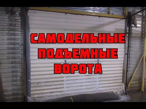 Ворота автоматические для гаража дорхан