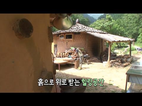 MBC 강원365   흙집 황토// 자연의 선물  흙집에