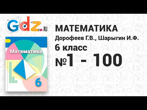 Видеоурок математика 6 класс дорофеев