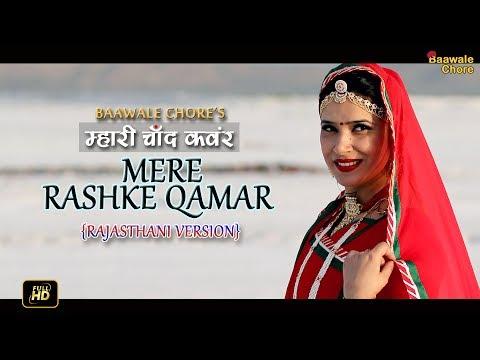 Mere Rashke Qamar | Mhari Chand Kanwar | Rajasthani Version | Baawale Chore | Official Full Video