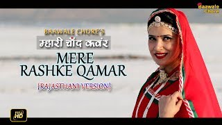 Mere Rashke Qamar | Mhari Chand Kanwar | Rajasthani Version | Baawale Chore | Official full Video